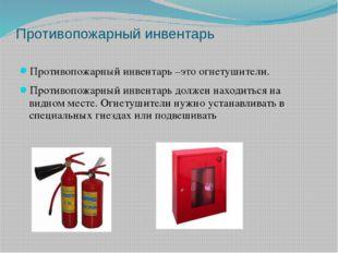 Противопожарный инвентарь Противопожарный инвентарь –это огнетушители. Против