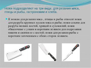 Ножи подразделяют на три вида: для резания мяса, птицы и рыбы, гастрономии и