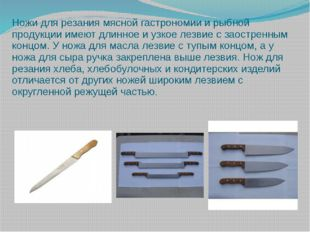 Ножи для резания мясной гастрономии и рыбной продукции имеют длинное и узкое