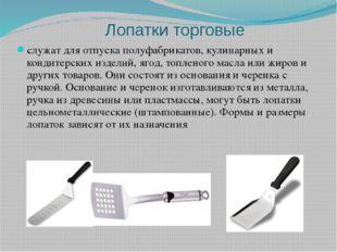 Лопатки торговые служат для отпуска полуфабрикатов, кулинарных и кондитерски