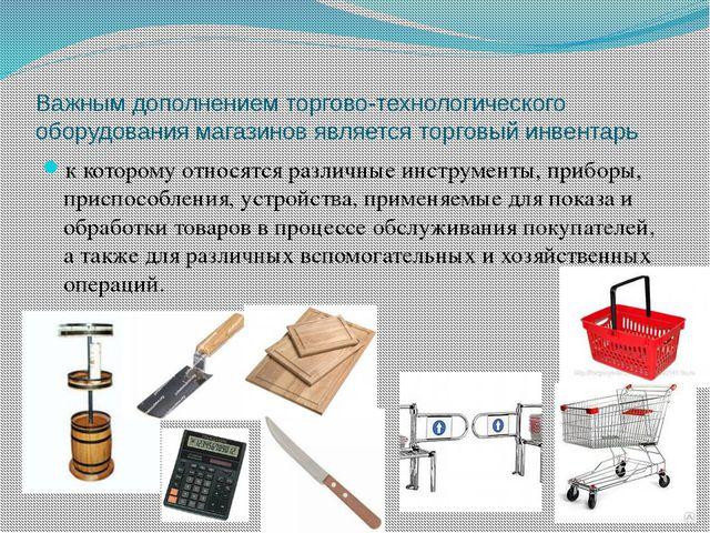 Важным дополнением торгово-технологического оборудования магазинов является т...