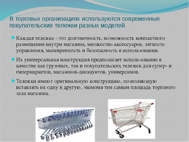 В торговых организациях используются современные покупательские тележки разны...