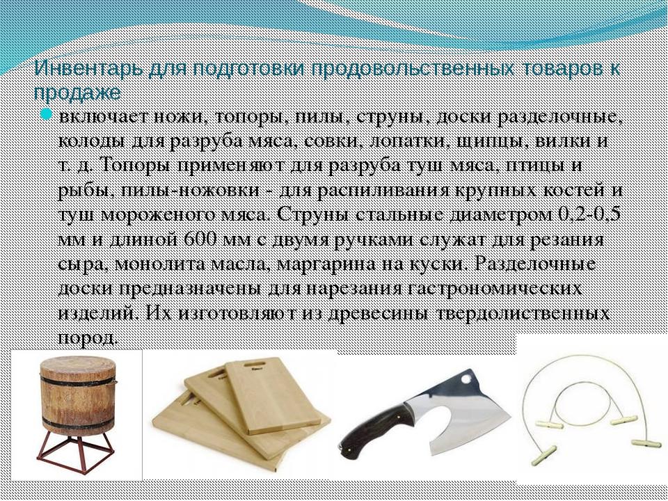Инвентарь для подготовки продовольственных товаров к продаже включает ножи, т...