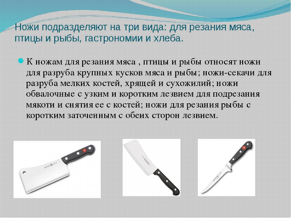 Ножи подразделяют на три вида: для резания мяса, птицы и рыбы, гастрономии и...