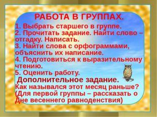 РАБОТА В ГРУППАХ. 1. Выбрать старшего в группе. 2. Прочитать задание. Найти с
