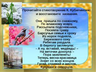 Прочитайте стихотворение К. Кубилинскас и восстановите название. ____________