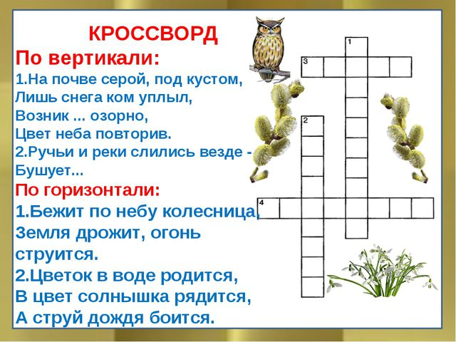 КРОССВОРД По вертикали: На почве серой, под кустом, Лишь снега ком уплыл, В...