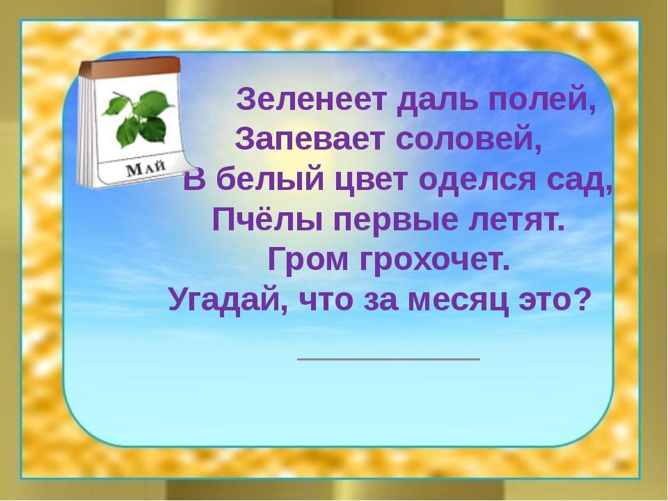 Зеленеет даль полей, Запевает соловей, В белый цвет оделся сад, Пчёлы первые...