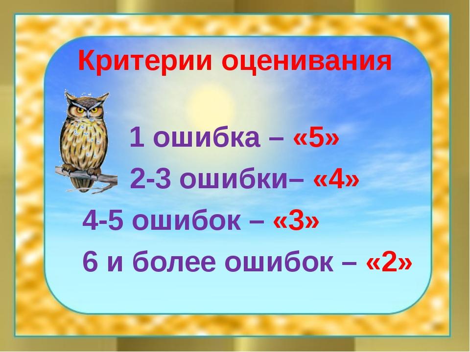 Критерии оценивания 1 ошибка – «5» 2-3 ошибки– «4» 4-5 ошибок – «3» 6 и более...