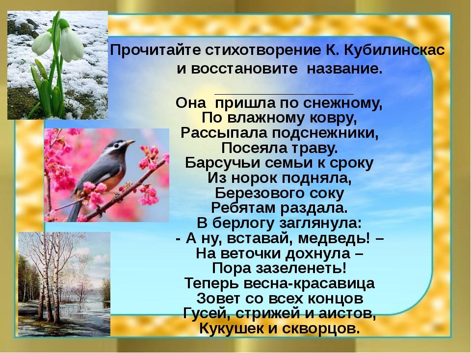 Прочитайте стихотворение К. Кубилинскас и восстановите название. ____________...