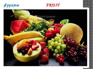 фрукты FRUIT