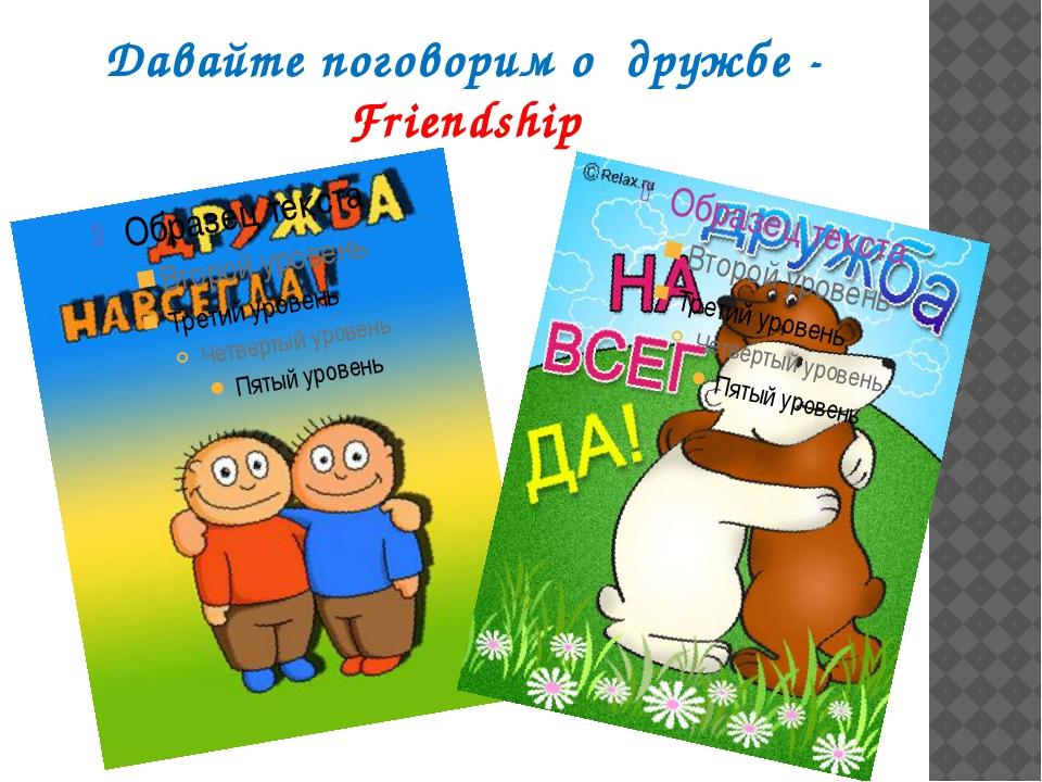 Давайте поговорим о дружбе - Friendship