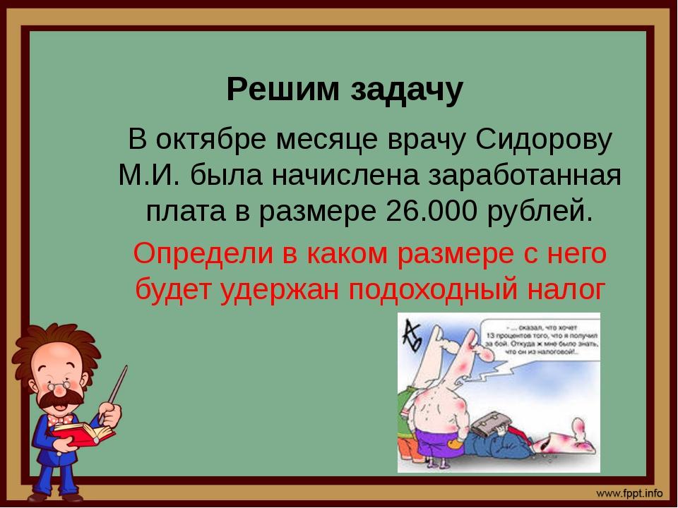 Решим задачу В октябре месяце врачу Сидорову М.И. была начислена заработанна...