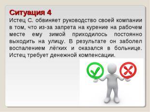 Ситуация 4 Истец С. обвиняет руководство своей компании в том, что из-за запр