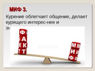 МИФ 3. Курение облегчает общение, делает курящего интереснее и значительнее.