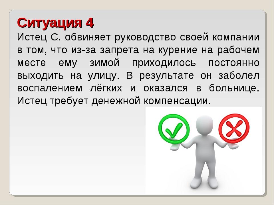 Ситуация 4 Истец С. обвиняет руководство своей компании в том, что из-за запр...