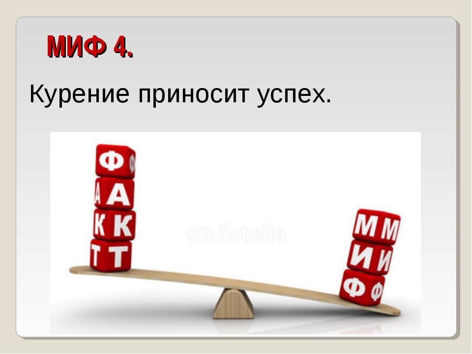 МИФ 4. Курение приносит успех.