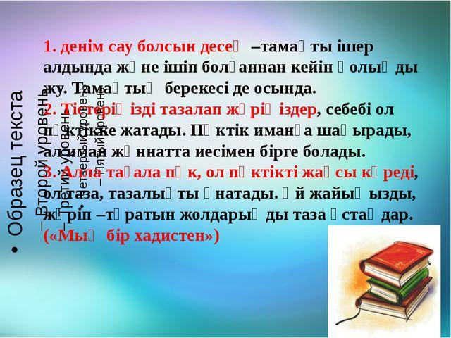 1. денім сау болсын десең –тамақты ішер алдында және ішіп болғаннан кейін қо...