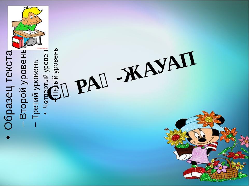. СҰРАҚ-ЖАУАП