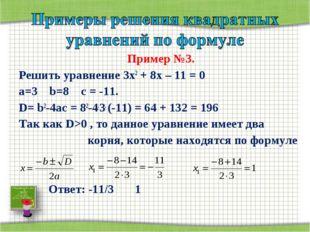 Пример №3. Решить уравнение 3х2 + 8х – 11 = 0 а=3 b=8 с = -11. D= b2-4ac = 82