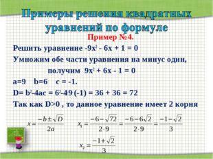 Пример №4. Решить уравнение -9х2 - 6х + 1 = 0 Умножим обе части уравнения на