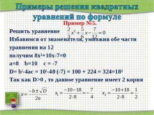 Пример №5. Решить уравнение Избавимся от знаменателя, умножив обе части уравн