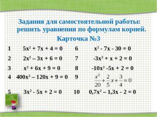 Задания для самостоятельной работы: решить уравнения по формулам корней. Кар