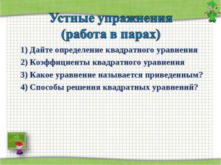 1) Дайте определение квадратного уравнения 2) Коэффициенты квадратного уравн