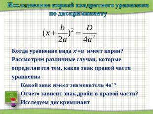 Когда уравнение вида х²=а имеет корни? Рассмотрим различные случаи, которые