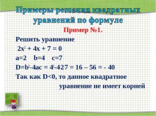Пример №1. Решить уравнение 2х2 + 4х + 7 = 0 а=2 b=4 с=7 D=b2-4ac = 42-4.2.7