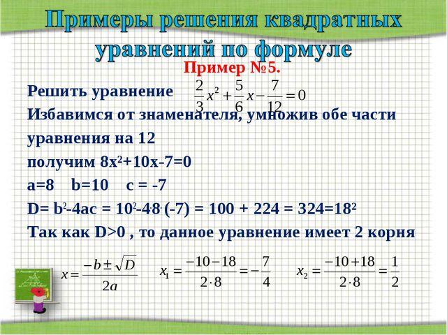Пример №5. Решить уравнение Избавимся от знаменателя, умножив обе части уравн...
