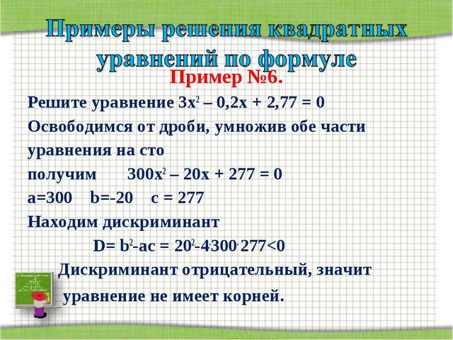 Пример №6. Решите уравнение 3х2 – 0,2х + 2,77 = 0 Освободимся от дроби, умнож...