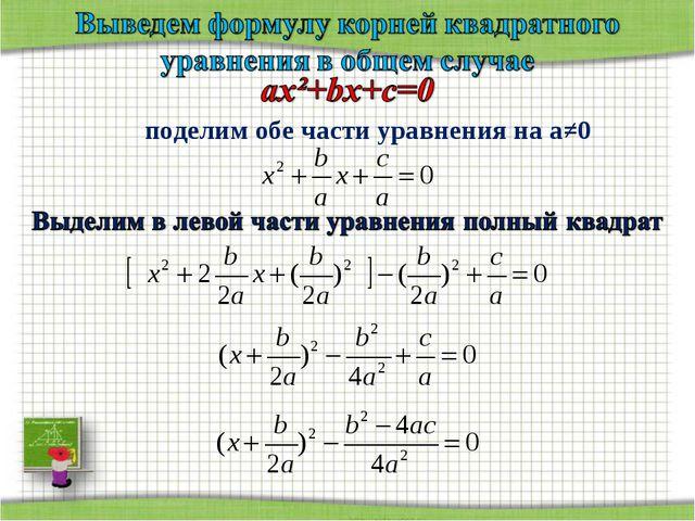поделим обе части уравнения на а≠0