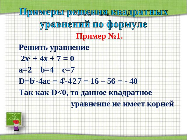 Пример №1. Решить уравнение 2х2 + 4х + 7 = 0 а=2 b=4 с=7 D=b2-4ac = 42-4.2.7...