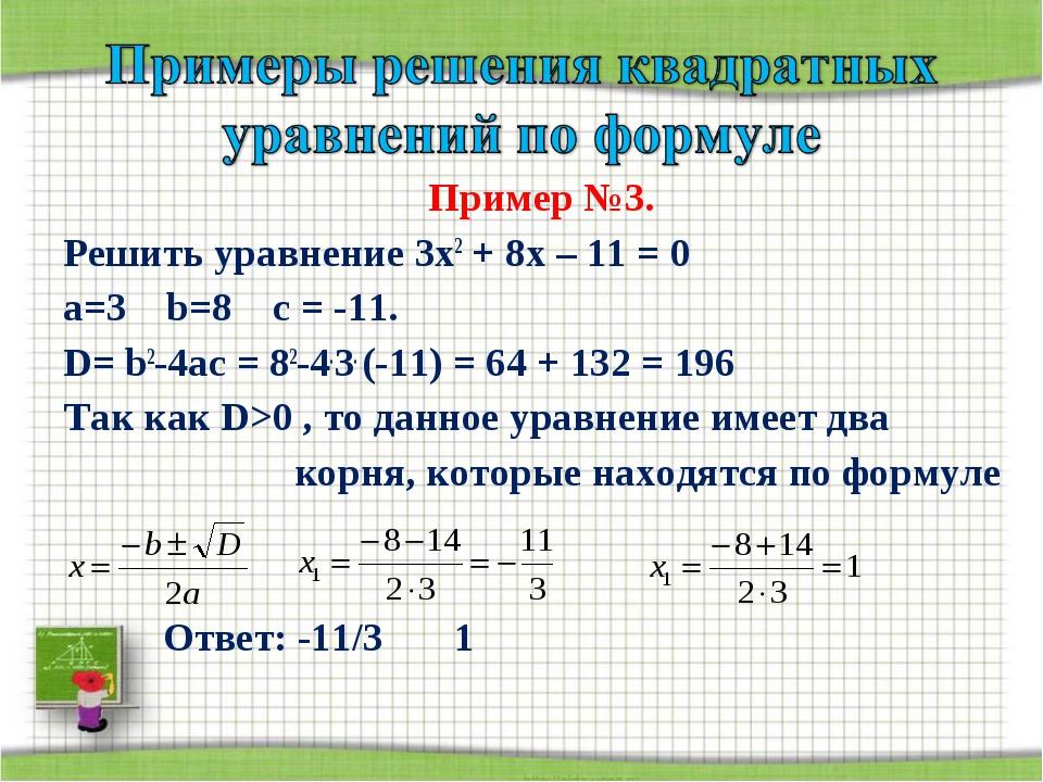 Пример №3. Решить уравнение 3х2 + 8х – 11 = 0 а=3 b=8 с = -11. D= b2-4ac = 82...