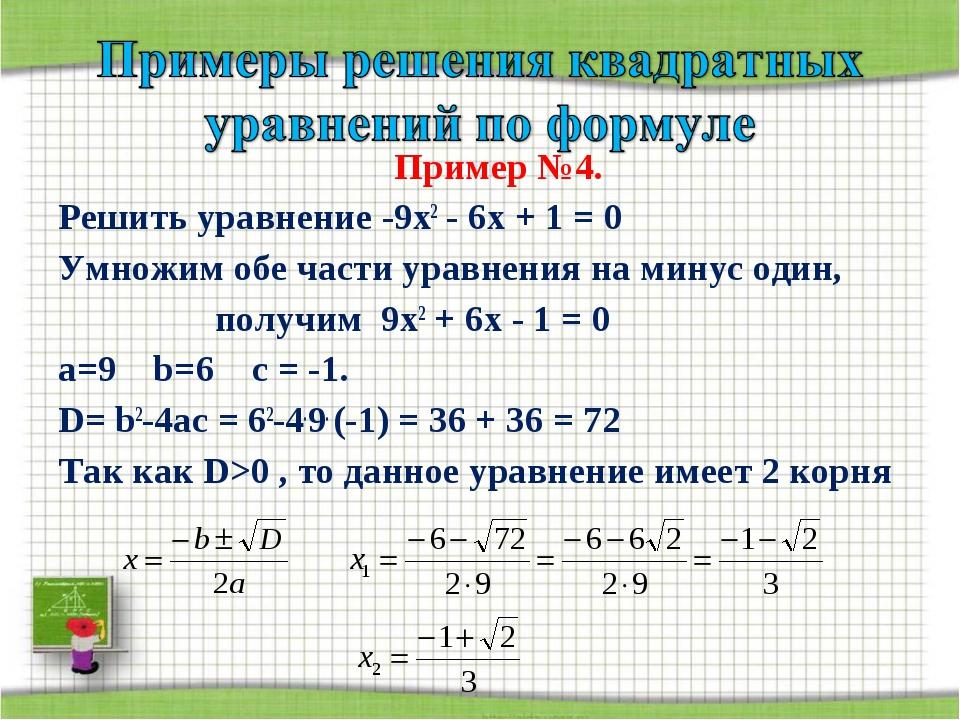 Пример №4. Решить уравнение -9х2 - 6х + 1 = 0 Умножим обе части уравнения на...
