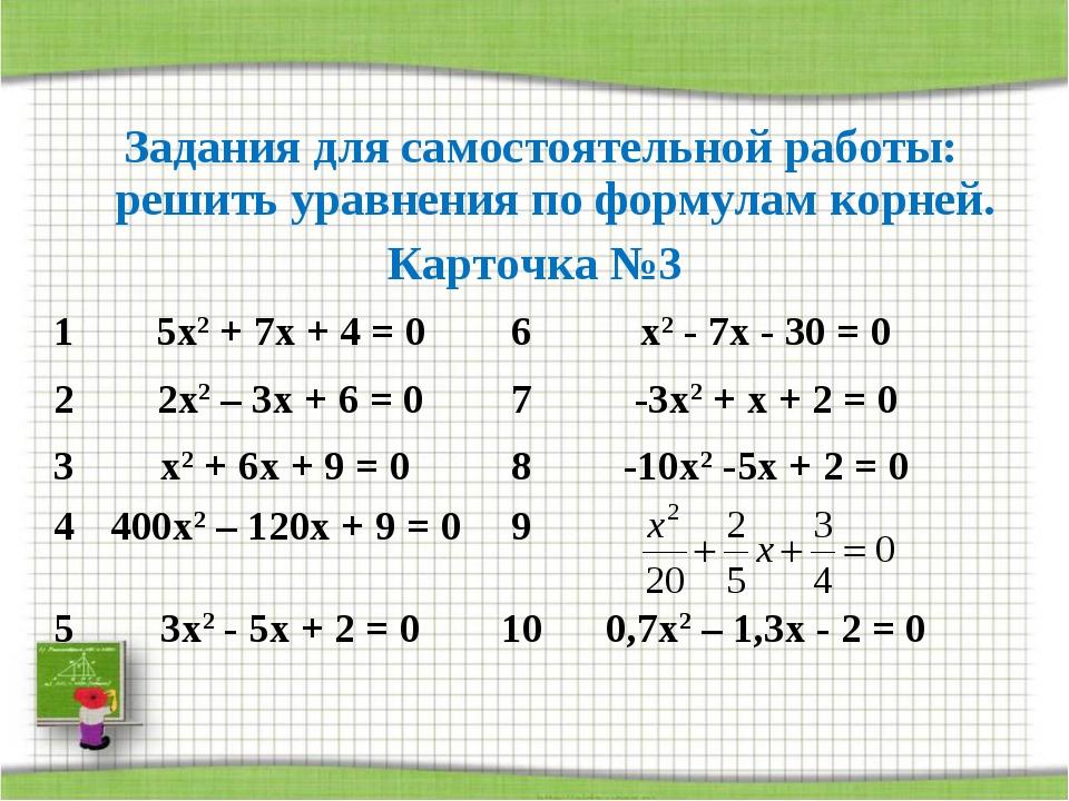 Задания для самостоятельной работы: решить уравнения по формулам корней. Кар...