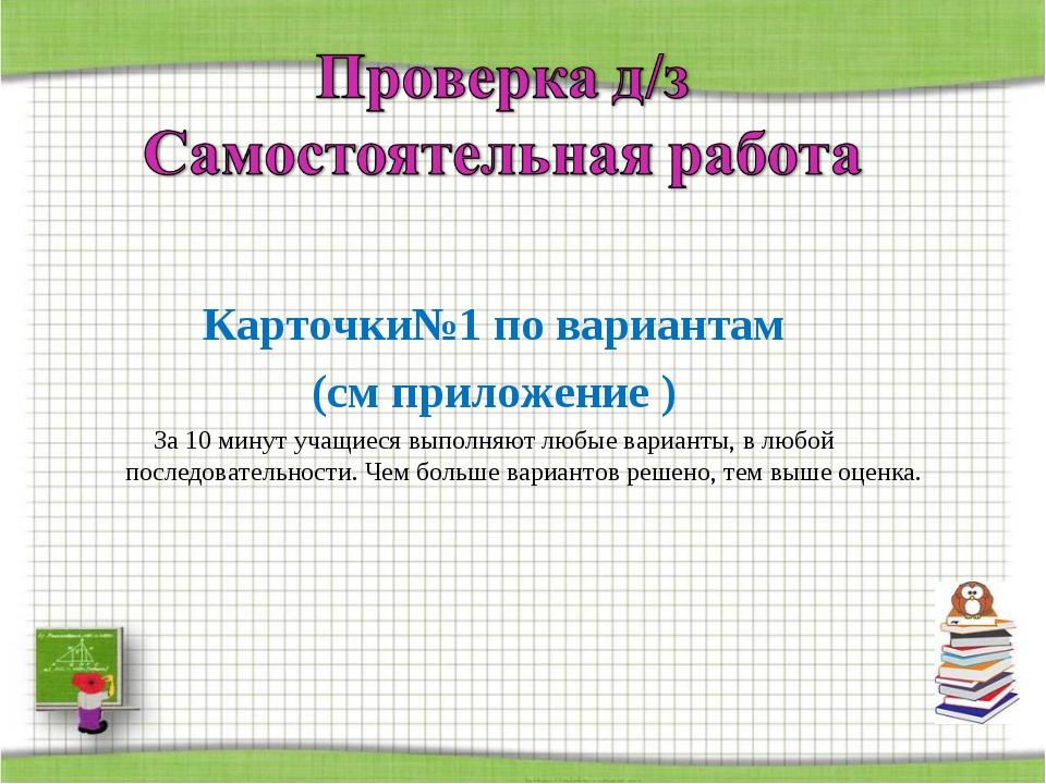 Карточки№1 по вариантам (см приложение ) За 10 минут учащиеся выполняют любы...