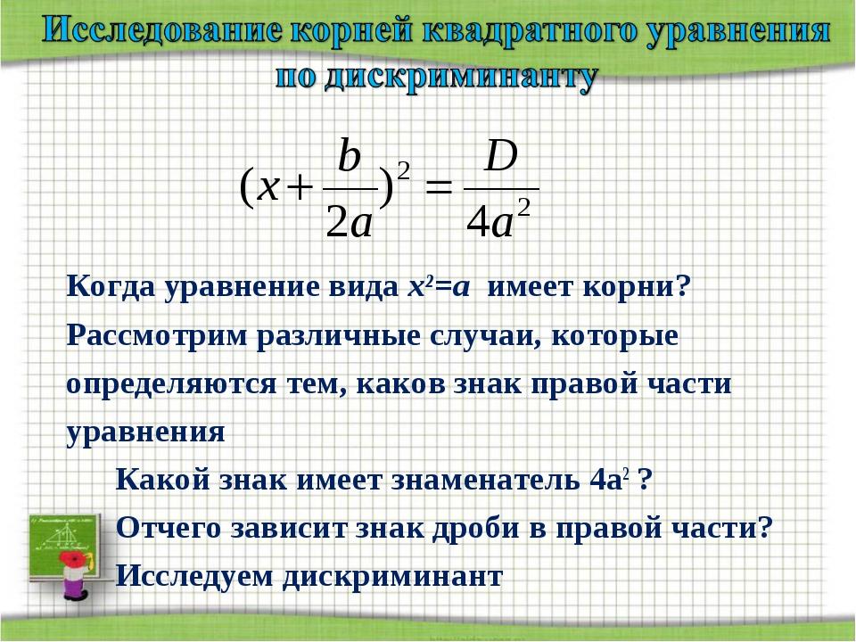 Когда уравнение вида х²=а имеет корни? Рассмотрим различные случаи, которые...