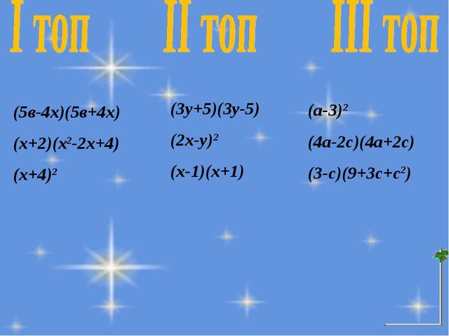 (5в-4х)(5в+4х) (х+2)(х2-2х+4) (х+4)2 (3у+5)(3у-5) (2х-у)2 (х-1)(х+1) (а-3)2 (...