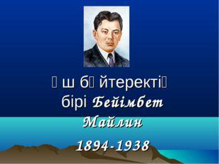 Үш бәйтеректің бірі Бейімбет Майлин 1894-1938
