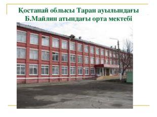 Қостанай облысы Таран ауылындағы Б.Майлин атындағы орта мектебі