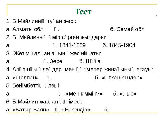 Тест 1. Б.Майлиннің туған жері: а. Алматы обл ә. б. Семей обл 2. Б. Майлиннің...