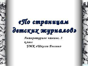 «По страницам детских журналов» Литературное чтение, 3 класс УМК «Школа России»