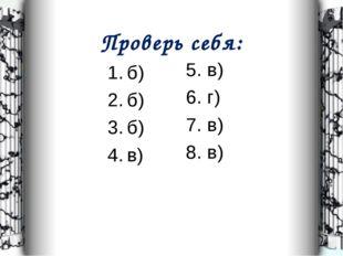 Проверь себя: б) б) б) в) 5. в) 6. г) 7. в) 8. в)