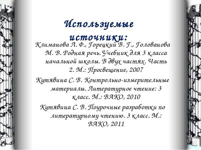 Используемые источники: Климанова Л. Ф., Горецкий В. Г., Голованова М. В. Род...