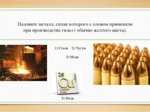 Назовите металл, сплав которого с оловом применяли при производстве гильз (