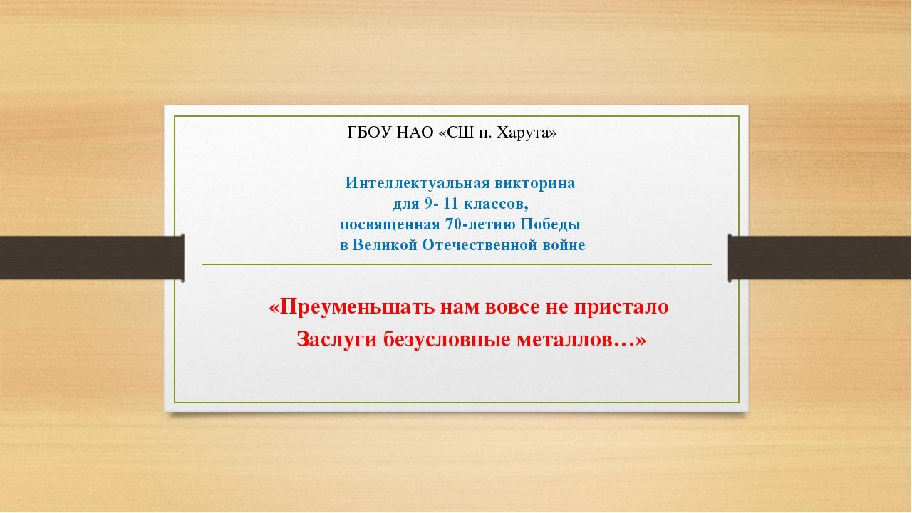 Интеллектуальная викторина для 9- 11 классов, посвященная 70-летию Победы вВ...