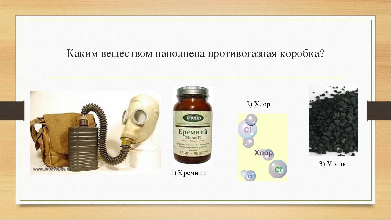 Каким веществом наполнена противогазная коробка? 1) Кремний 2) Хлор 3) Уголь