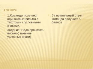 3 КОНКУРС 1.Команды получают одинаковые письма с текстом и с условными знакам